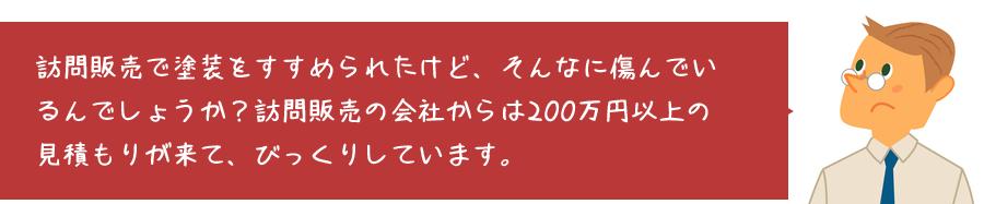 訪問販売で塗装をすすめられたけど、そんなに傷んでいるんでしょうか?訪問販売の会社からは200万円以上の見積もりが来て、びっくりしています。