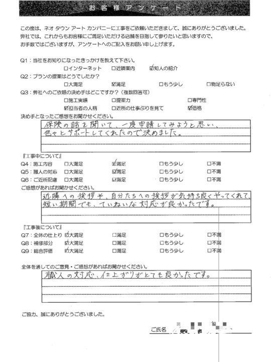 富士宮市 S様 火災保険適用で雨樋工事