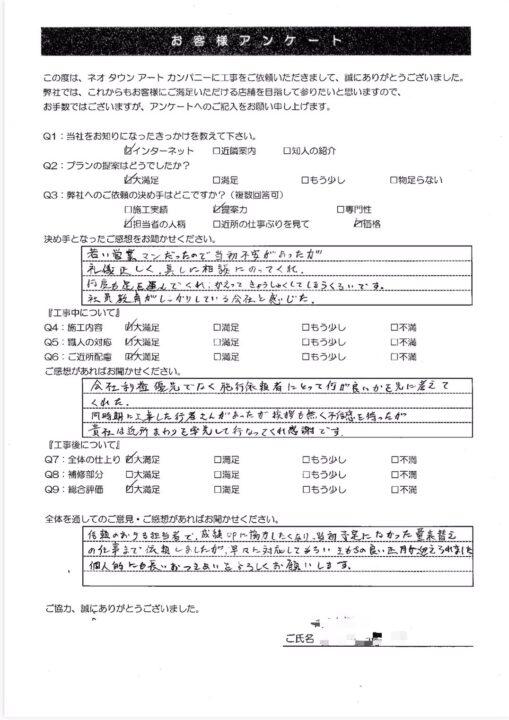 富士宮市 A様 ガルバリウム鋼板で屋根カバー工法